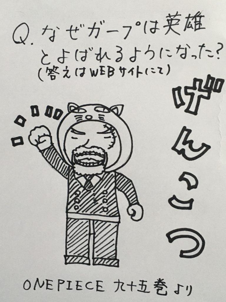 ONE PIECE 95巻